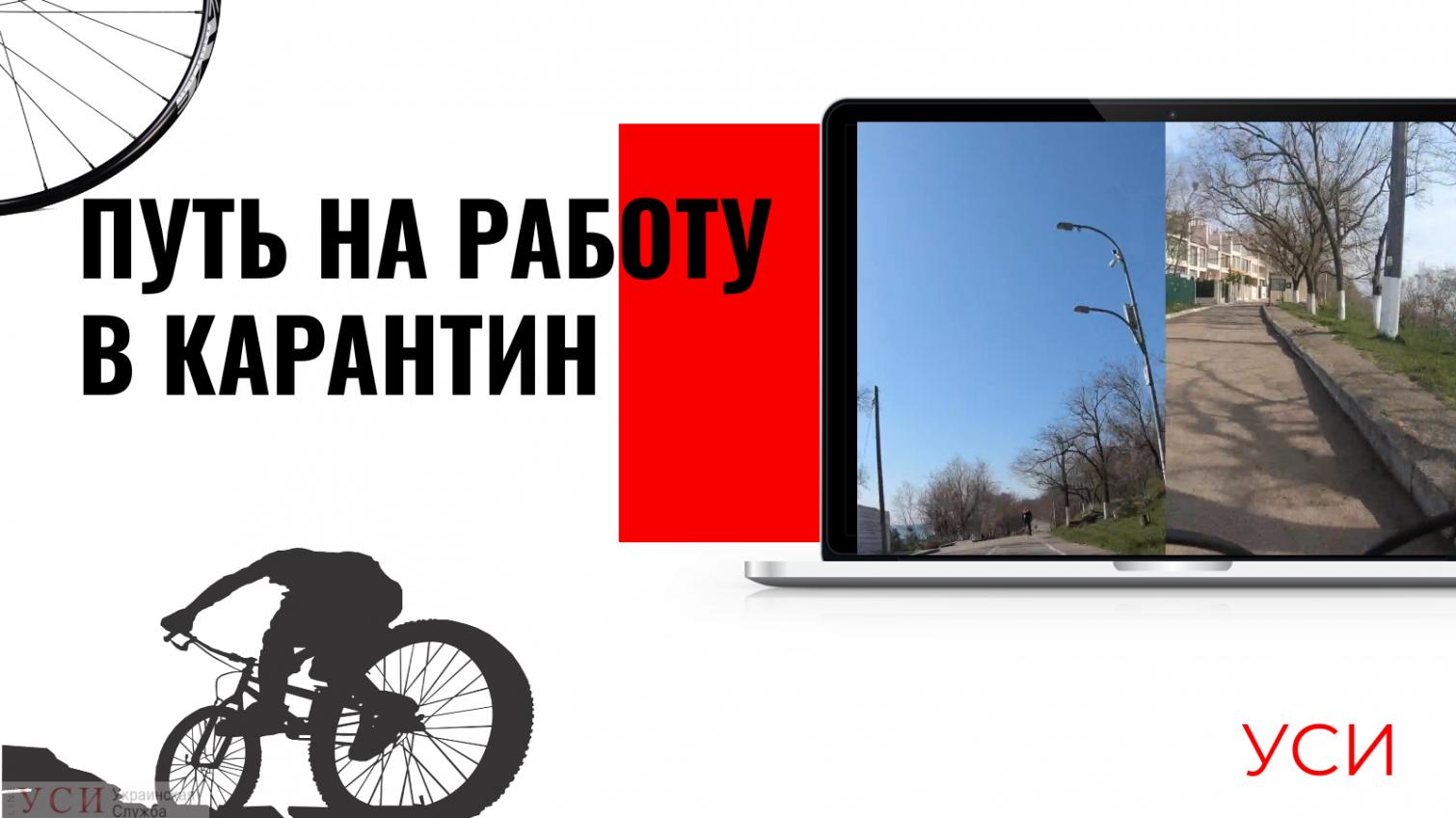 Путь на работу во время карантина: с центра Одессы и Таирова на велосипедах (видео) «фото»