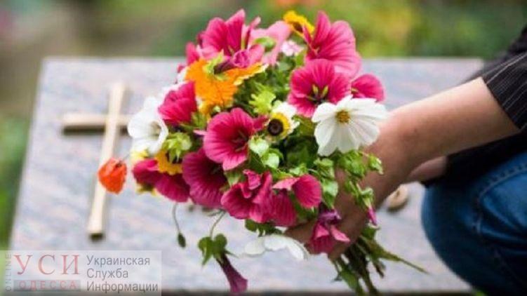 Одесская ОГА просит ограничить доступ к кладбищам и перенести Проводы «фото»