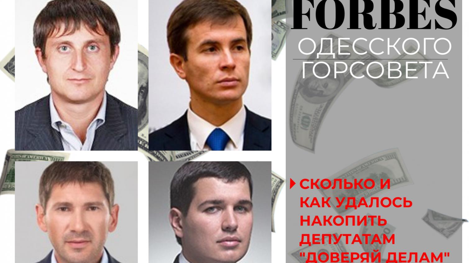Декларации одесских депутатов: самый состоятельный депутат от «Доверяй делам» заработал в прошлом году 33,5 миллиона гривен «фото»