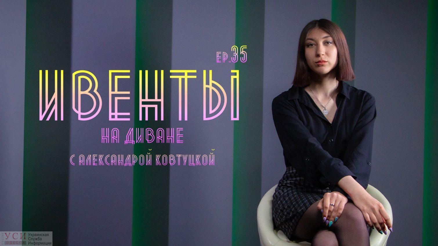 Ивенты на диване: экскурсия в ОХМ, DJ сет и выступления онлайн (видео) «фото»