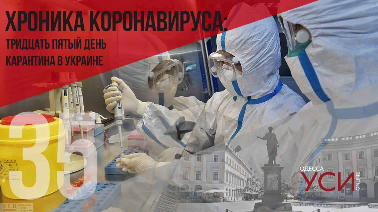 Хроника коронавируса: 35 дней с начала карантина в Украине ОБНОВЛЯЕТСЯ «фото»