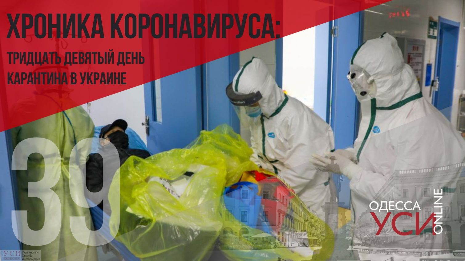 Хроника коронавируса: 39 дней с начала карантина в Украине (ОБНОВЛЯЕТСЯ) «фото»