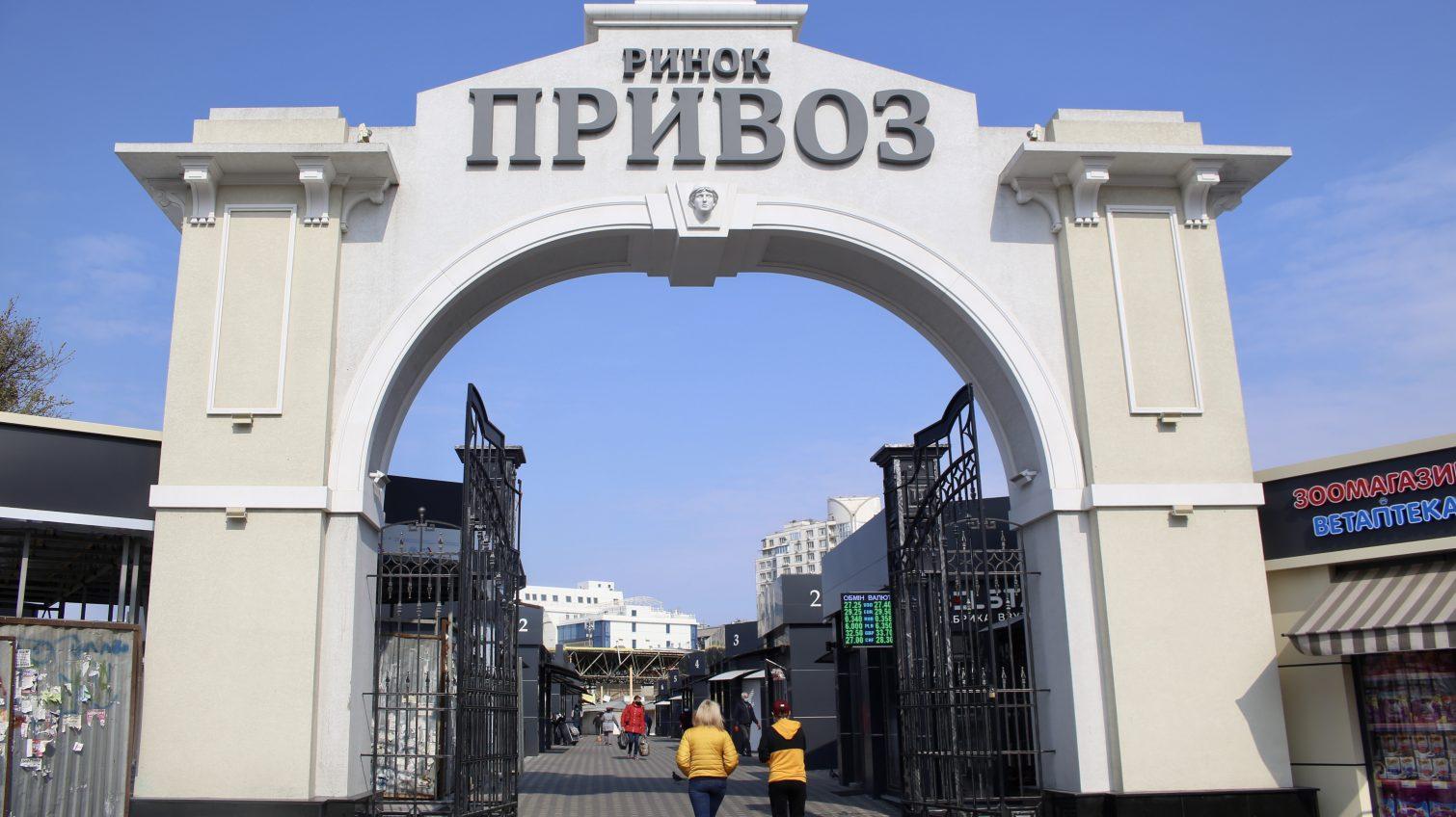 Полиция займется работой «Привоза» во время карантина и определит вину чиновников города (фото) «фото»