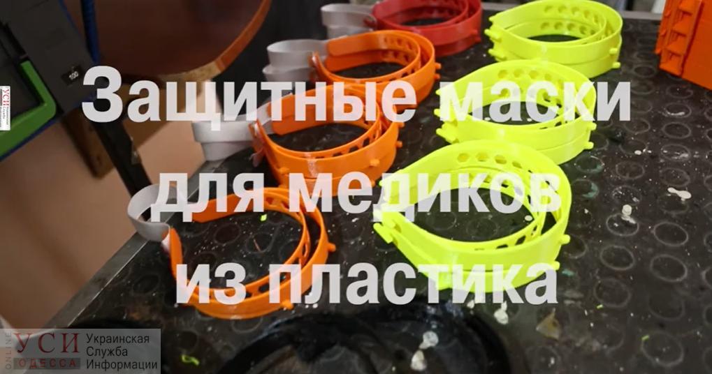 Помощь медикам: в Одессе студенты делают защитные маски на 3D-принтере (фото, видео) «фото»