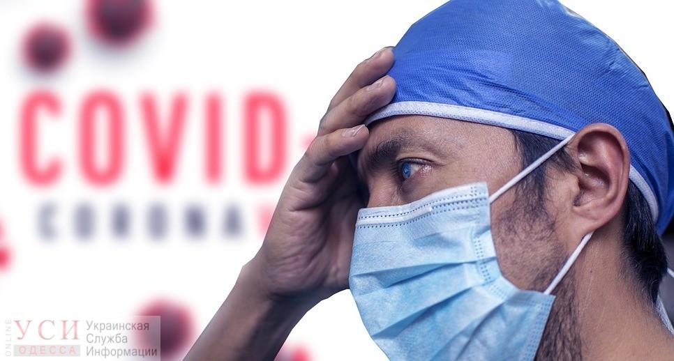 В Одесской области бушует коронавирус: умер врач и 25 новых заболевших «фото»