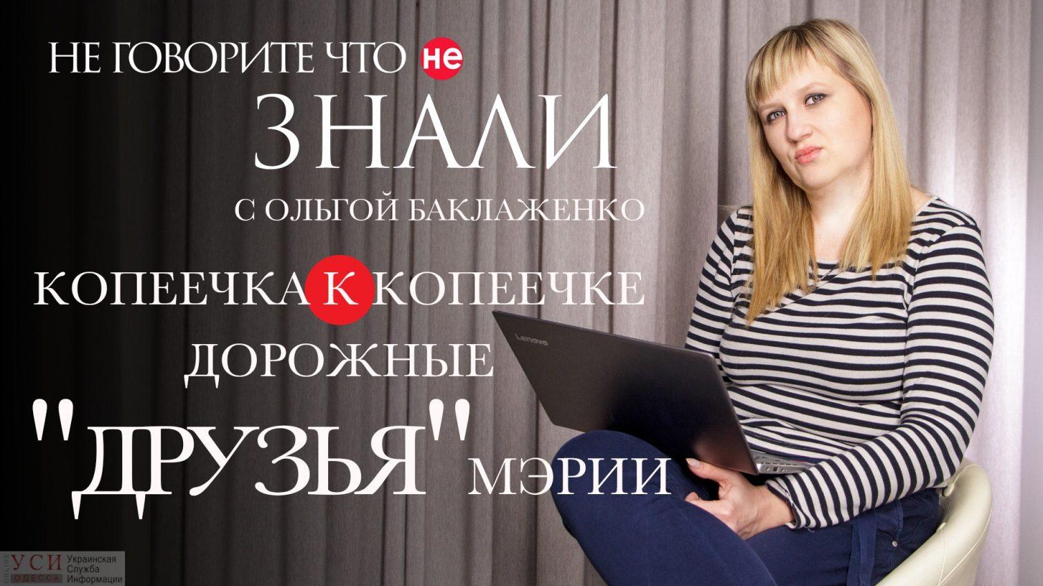 Копеечка к копеечке: как в Одессе разыгрывают дорожные тендеры (видео) «фото»