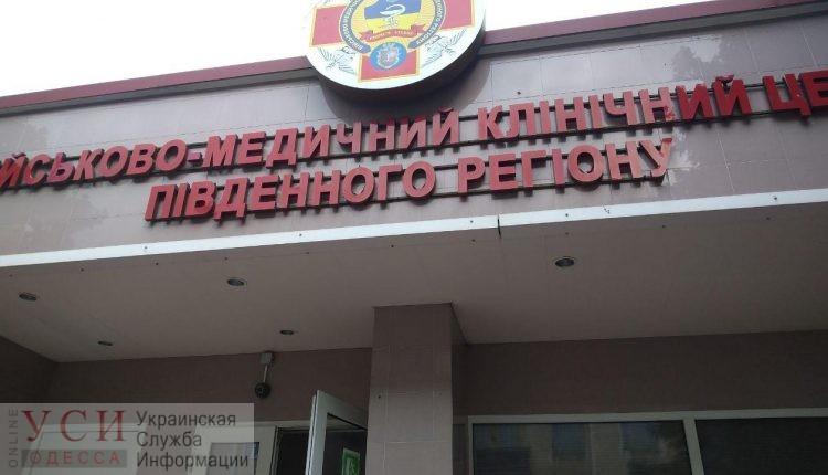 В Одессе заболел врач госпиталя «фото»