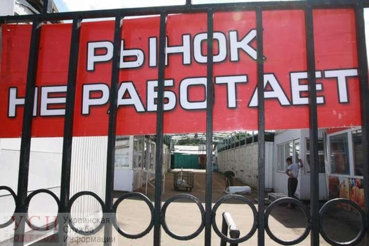 В Одессе полиция обещает наказание чиновникам и руководителям рынков, если базары не закроют «фото»
