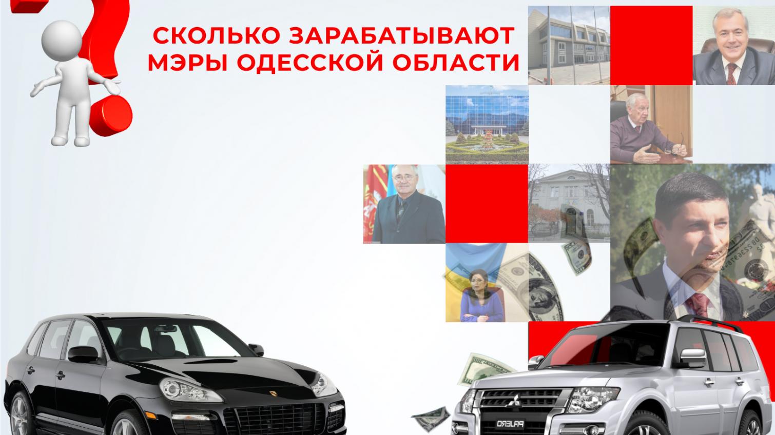 Одесская область: сколько зарабатывают мэры крупных городов «фото»