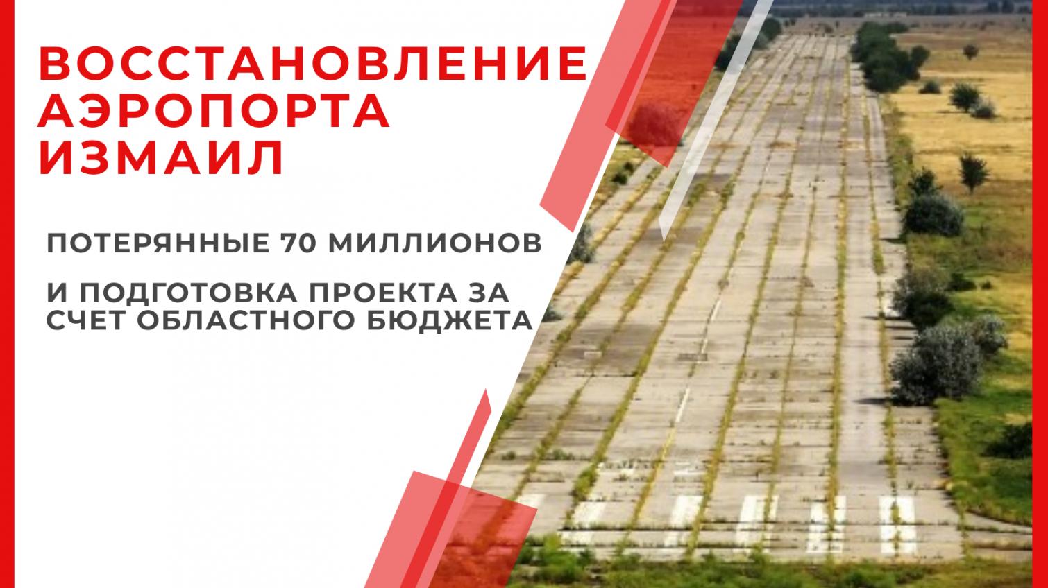 Восстановление «Аэропорта Измаил»: потерянные 70 миллионов и подготовка проекта (инфографика) «фото»