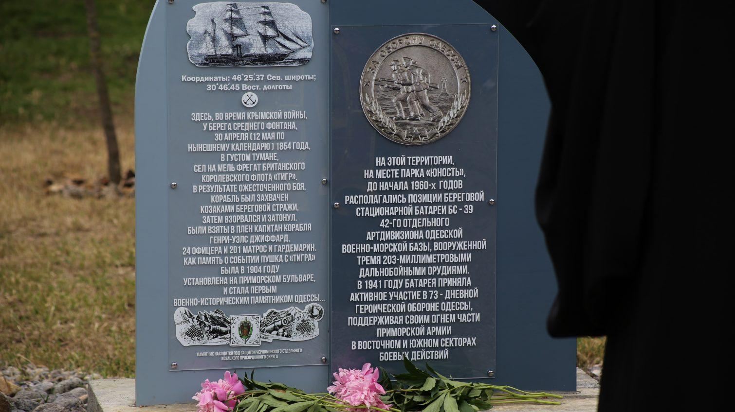 В парке Юность открыли памятник казакам времен Крымской войны и 39-й батарее (фоторепортаж) «фото»