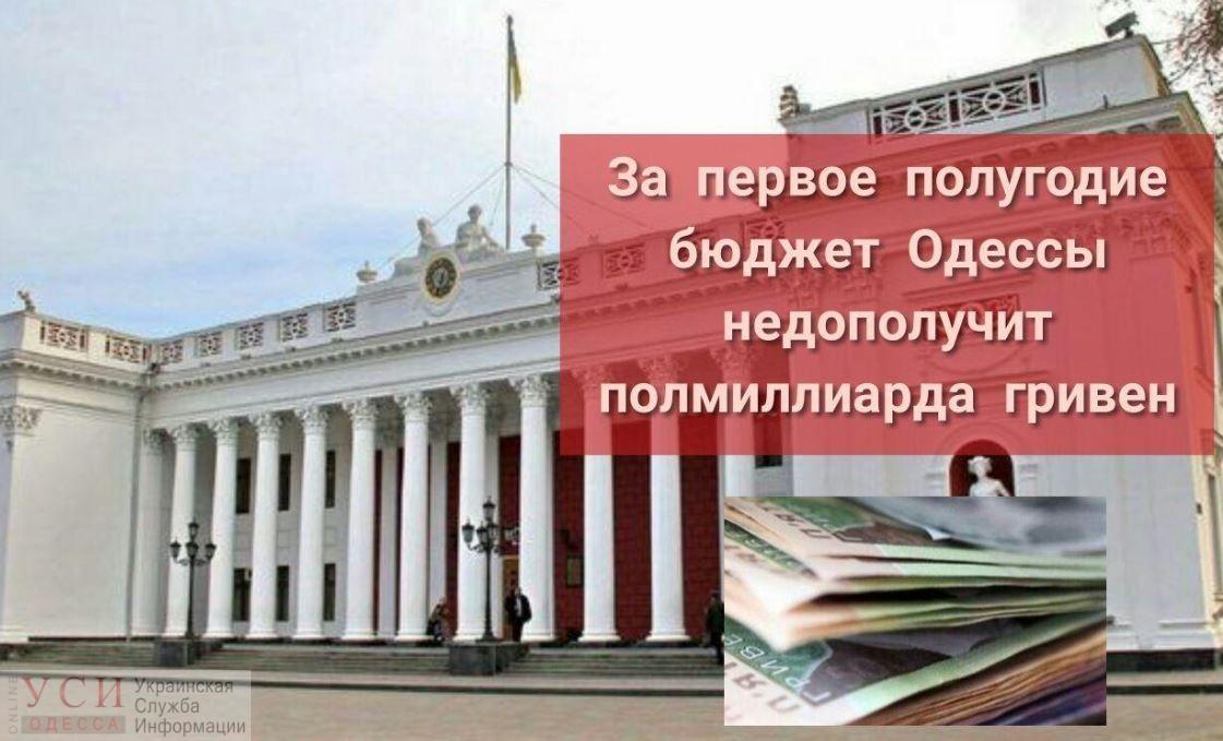 Полумиллиардная дыра в бюджете Одессы: в мэрии готовятся сокращать расходы «фото»