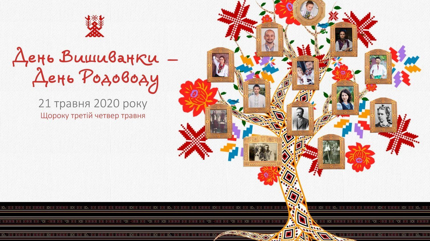День вышиванки: одесситов приглашают присоединиться к онлайн-флешмобу (фото, видео) «фото»