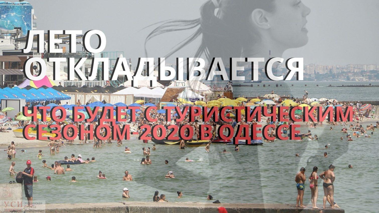 Лето откладывается: что будет с туристическим сезоном-2020 в Одессе «фото»