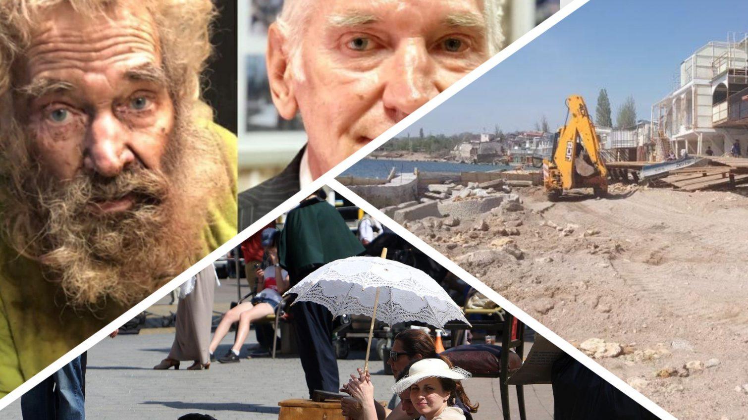 Эта неделя в прошлые годы: оползень в Черноморске, транспортная революция и «преображение» бездомных «фото»