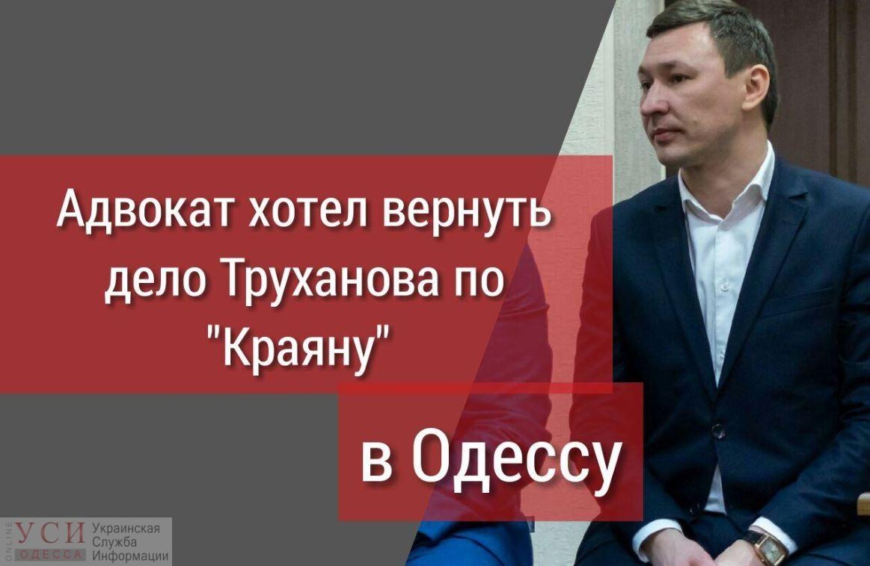 Хочу в Одессу: адвокаты Труханова тщетно пытаются забрать дело «Краяна» из Киева «фото»