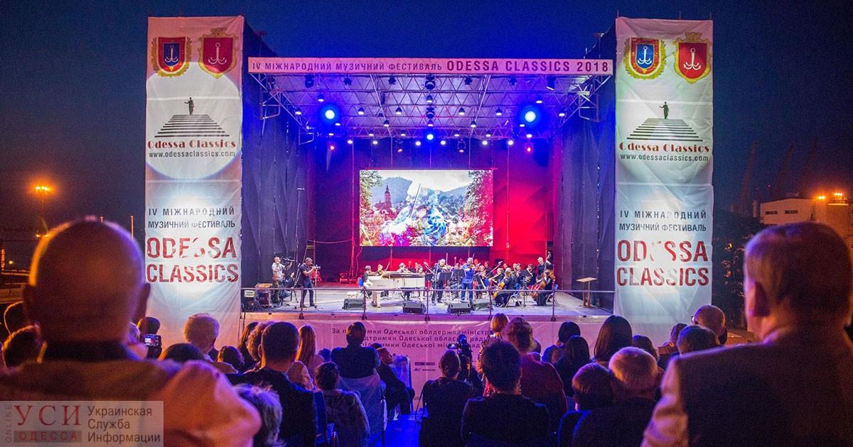 Из-за карантина на август перенесли грандиозный фестиваль Odessa Classics «фото»