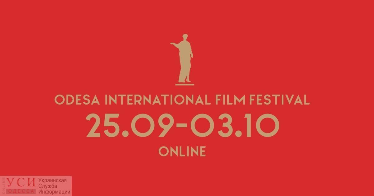 Одесский международный кинофестиваль проведут осенью и в онлайн-формате «фото»