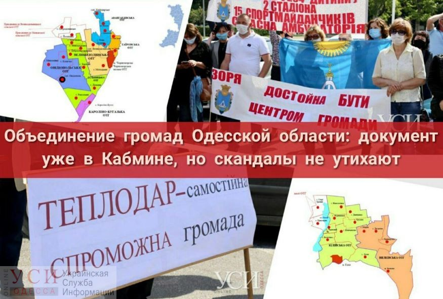 Объединение громад Одесской области: документ уже в Кабмине, но скандалы не утихают «фото»