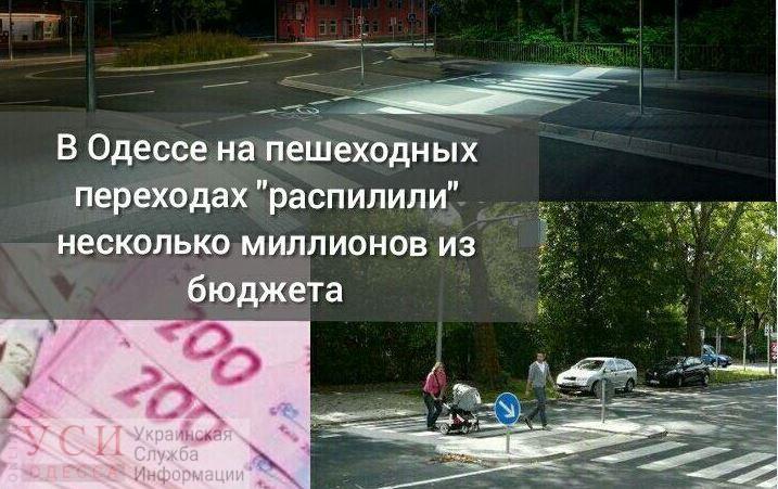 В Одессе на пешеходных переходах «распилили» несколько миллионов из бюджета (фото) «фото»