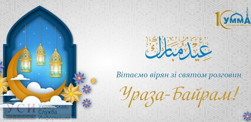 Богослужения онлайн и социальные проекты: как украинские мусульмане провели священный месяц Рамадан на карантине «фото»