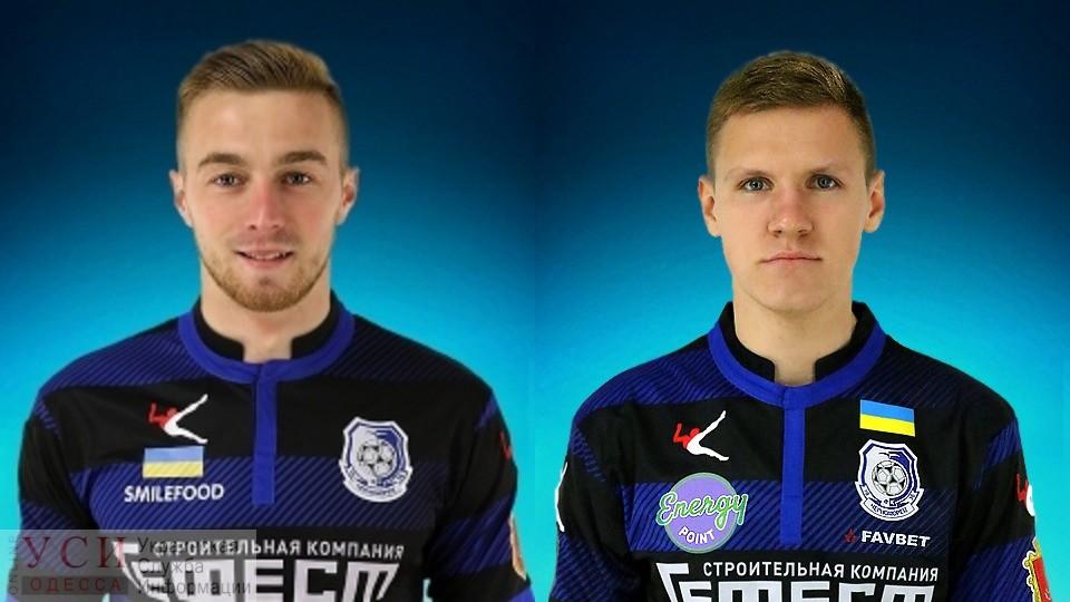 Черноморец сообщил, что клуб покинут два игрока «фото»