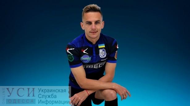 Третий за месяц: еще один футболист покинул одесский «Черноморец» «фото»