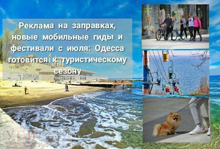 Реклама на заправках, мобильные гиды и фестивали с июля: Одесса готовится к туристическому сезону «фото»