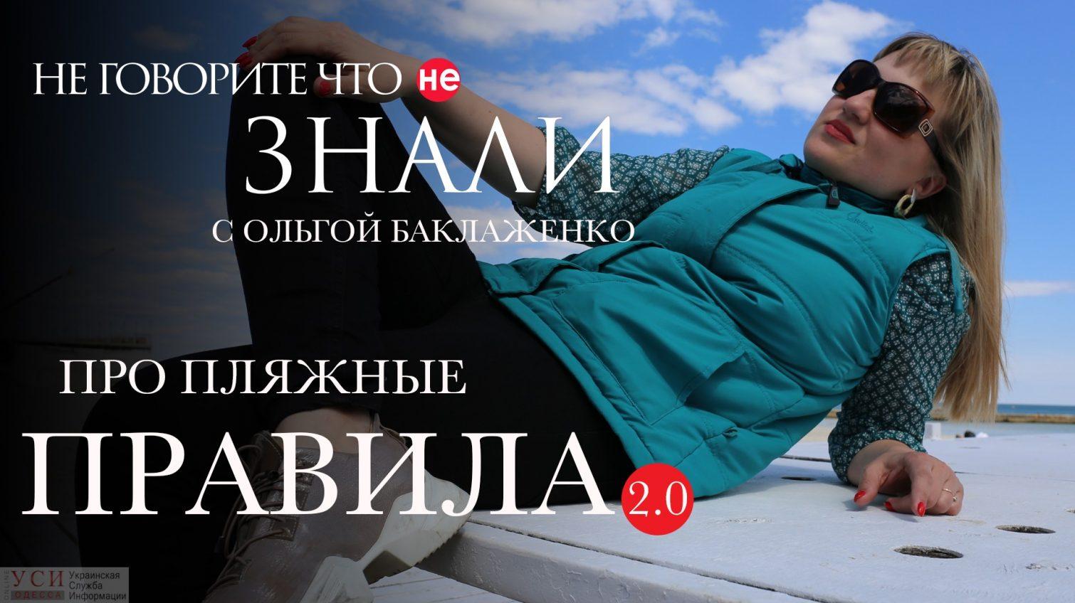 Про пляжные правила: как в Одессе уничтожают побережье и заботятся о туризме (видеоблог) «фото»