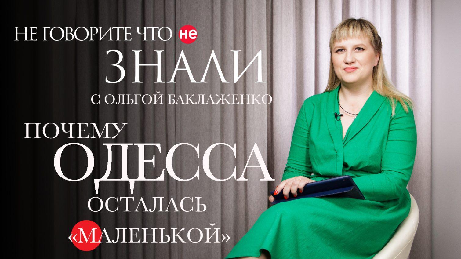 Провал децентрализации: почему Одесса осталась «маленькой» (влог) «фото»