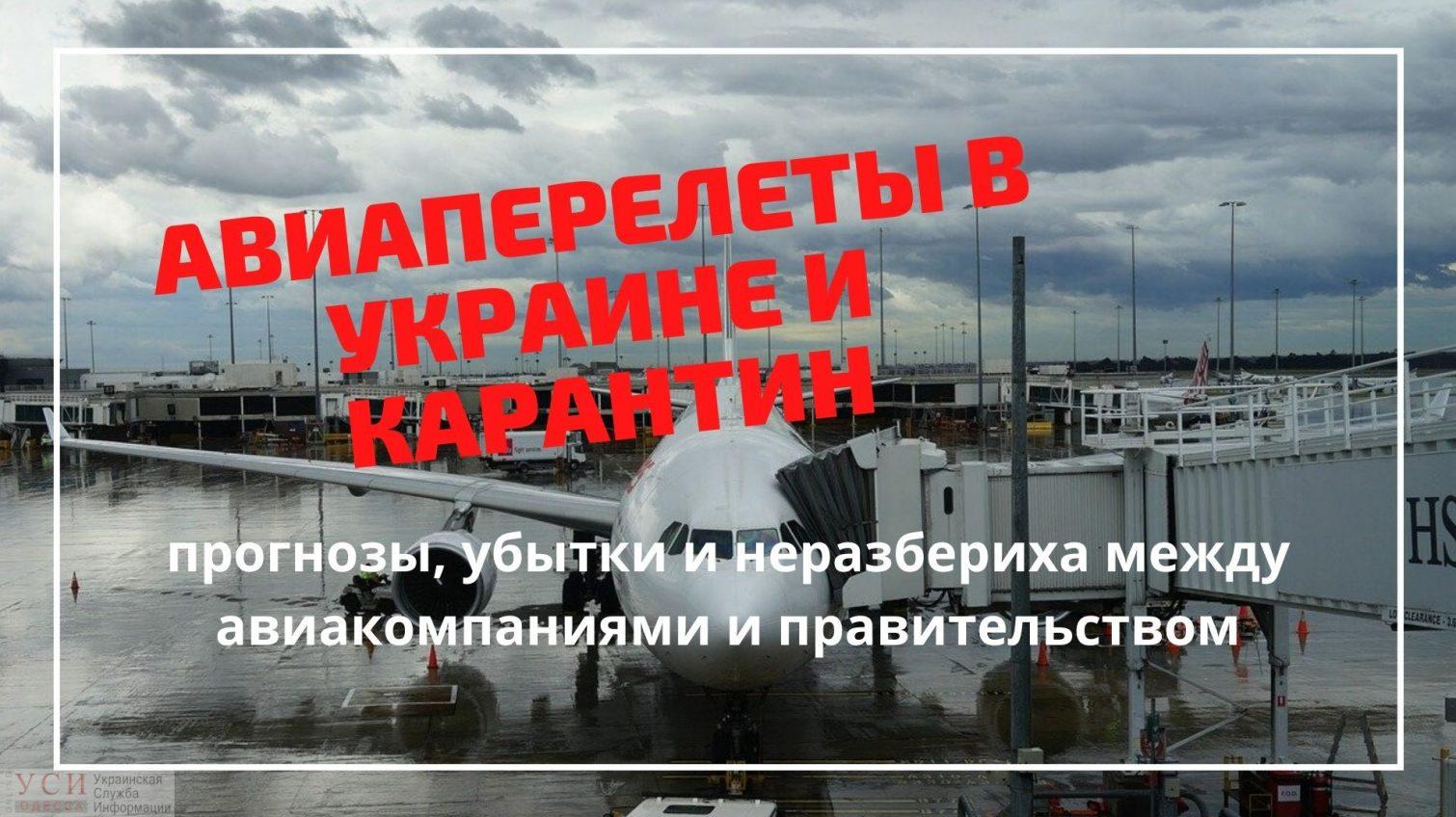 Авиаперелеты в Украине и карантин: прогнозы, убытки и цены «фото»
