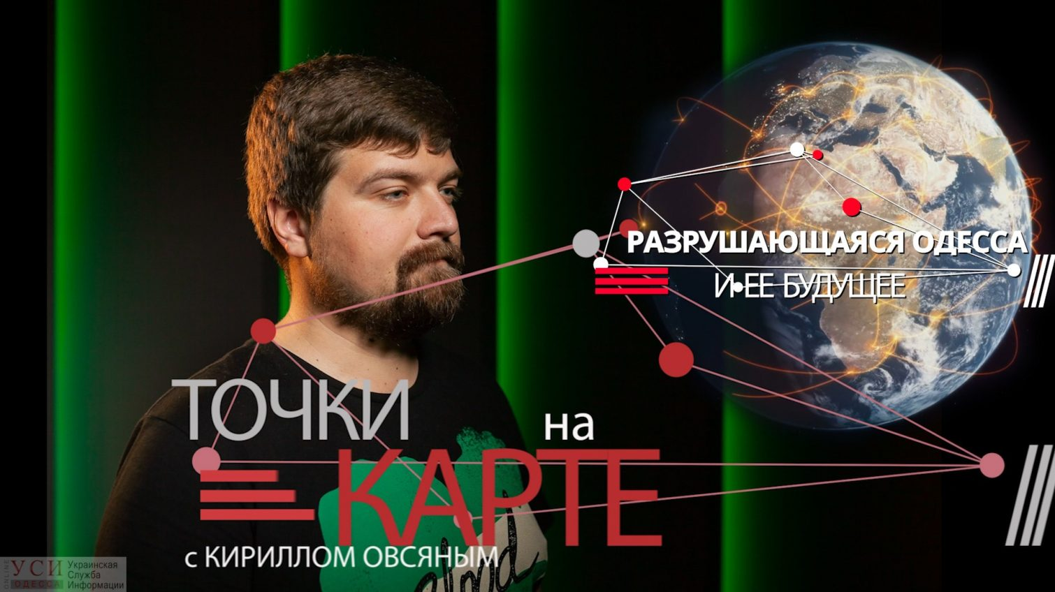 «Точки на карте»: разрушающаяся Одесса и ее будущее (карта, фото, видео) «фото»