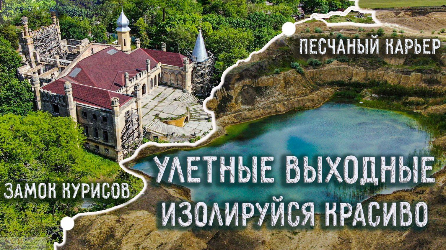 Улетные выходные: озеро на дне карьера и замок Курисов (видео) «фото»