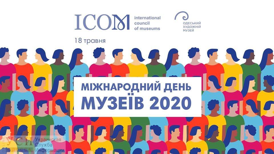 Одесский художественный музей проведет 24 трансляции онлайн (расписание) «фото»
