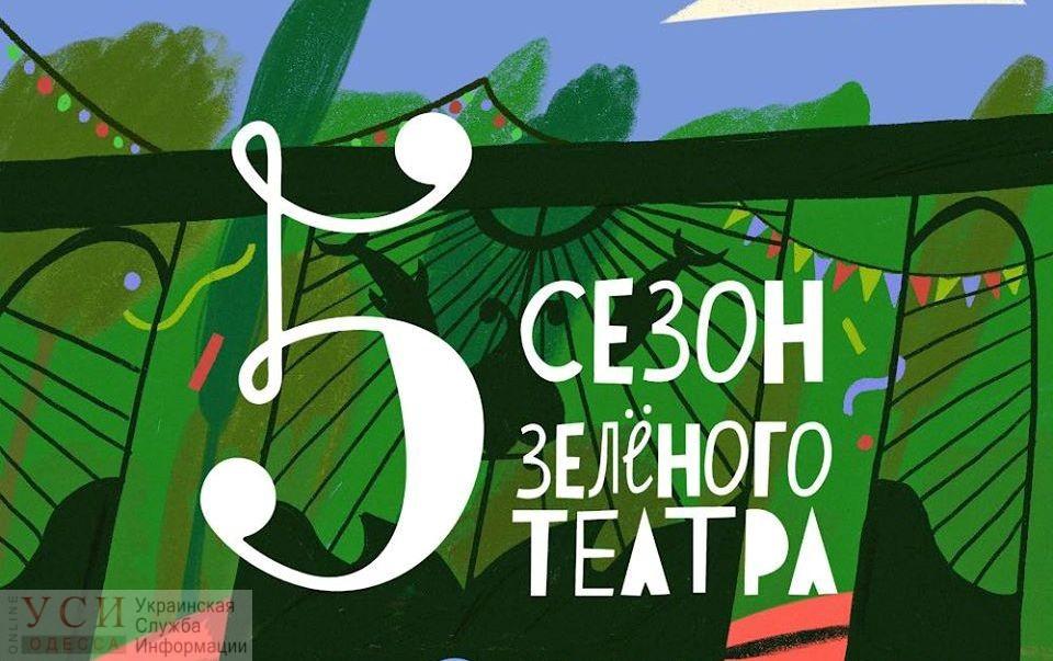 «Еще зеленее»: в Одессе 6 июня откроется Зеленый театр «фото»