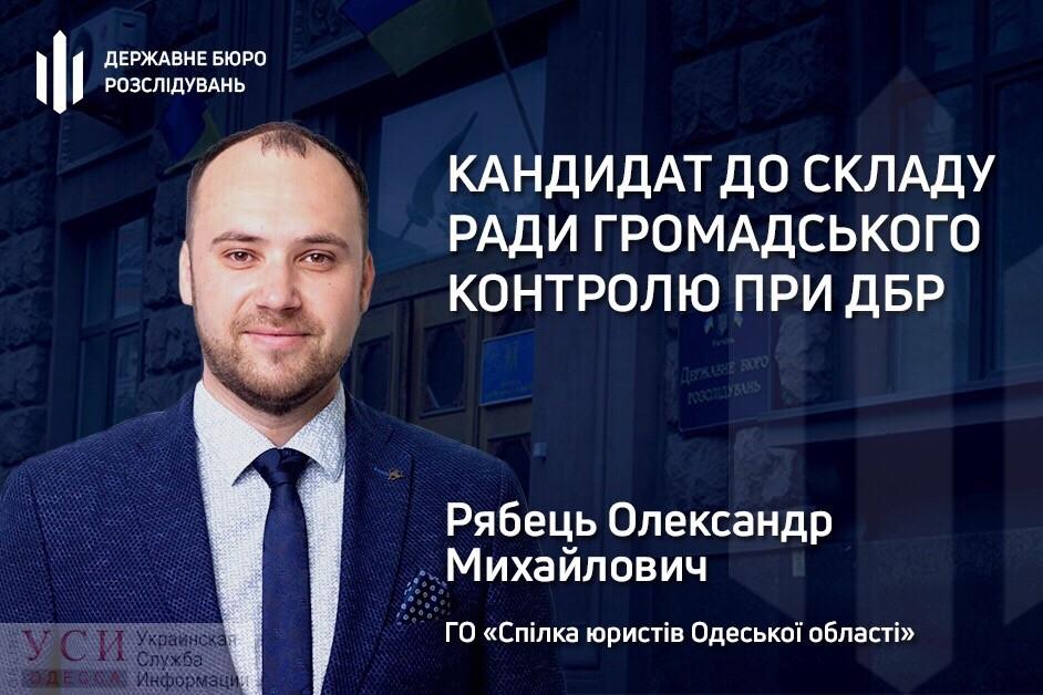 Одесситов просят поддержать известного общественника и юриста в конкурсе на должность «фото»