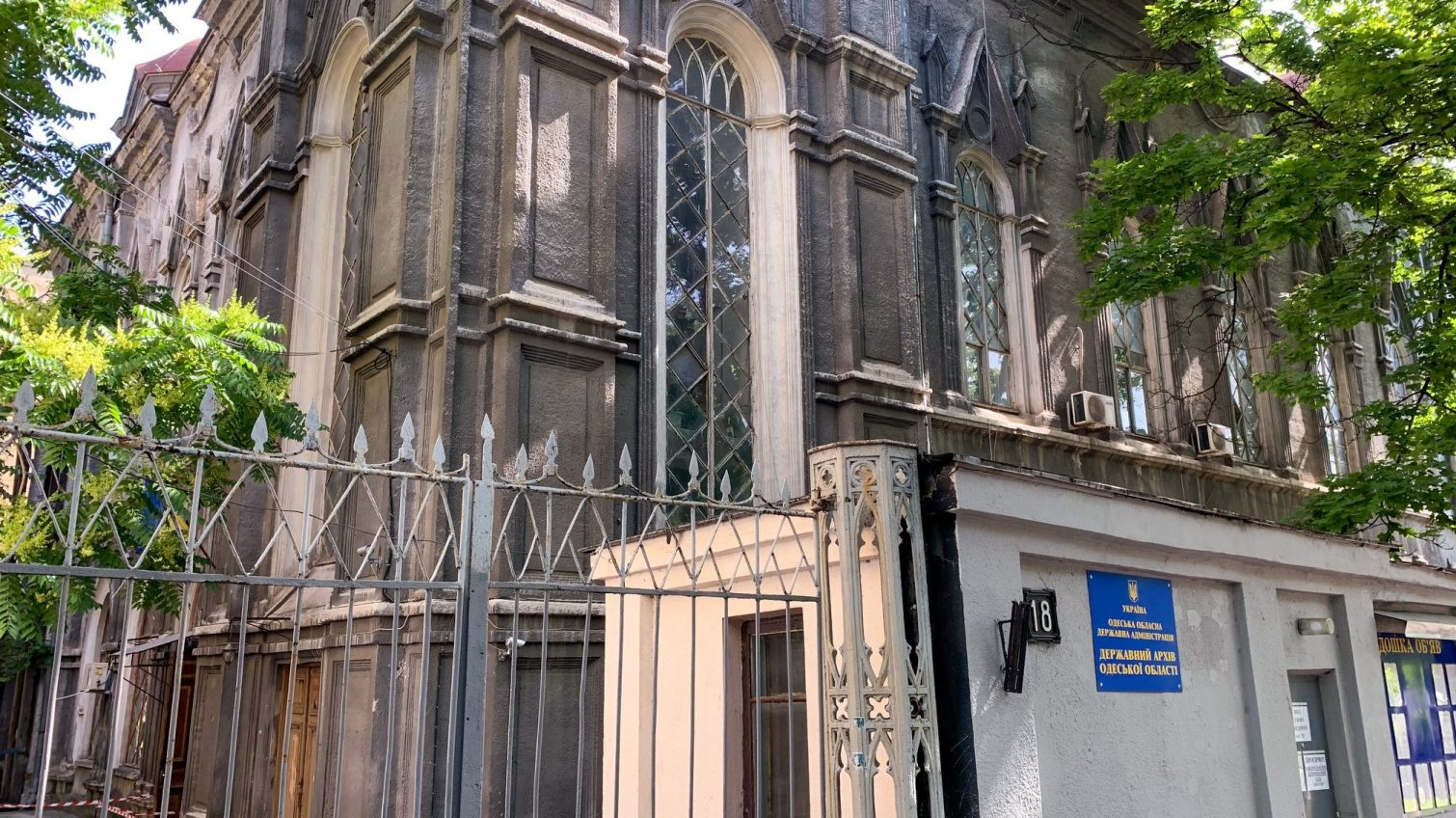 Здание Бродской синагоги планируют отреставрировать: архив переедет на Дерибасовскую (фото) «фото»