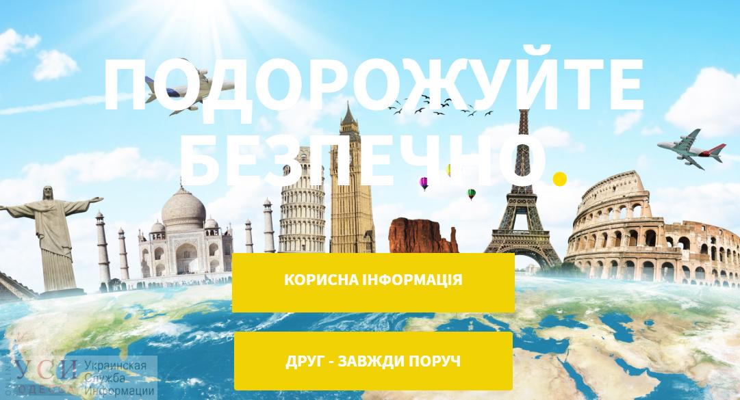 Куда поехать во время пандемии: в правительстве презентовали онлайн-карту для туристов «фото»