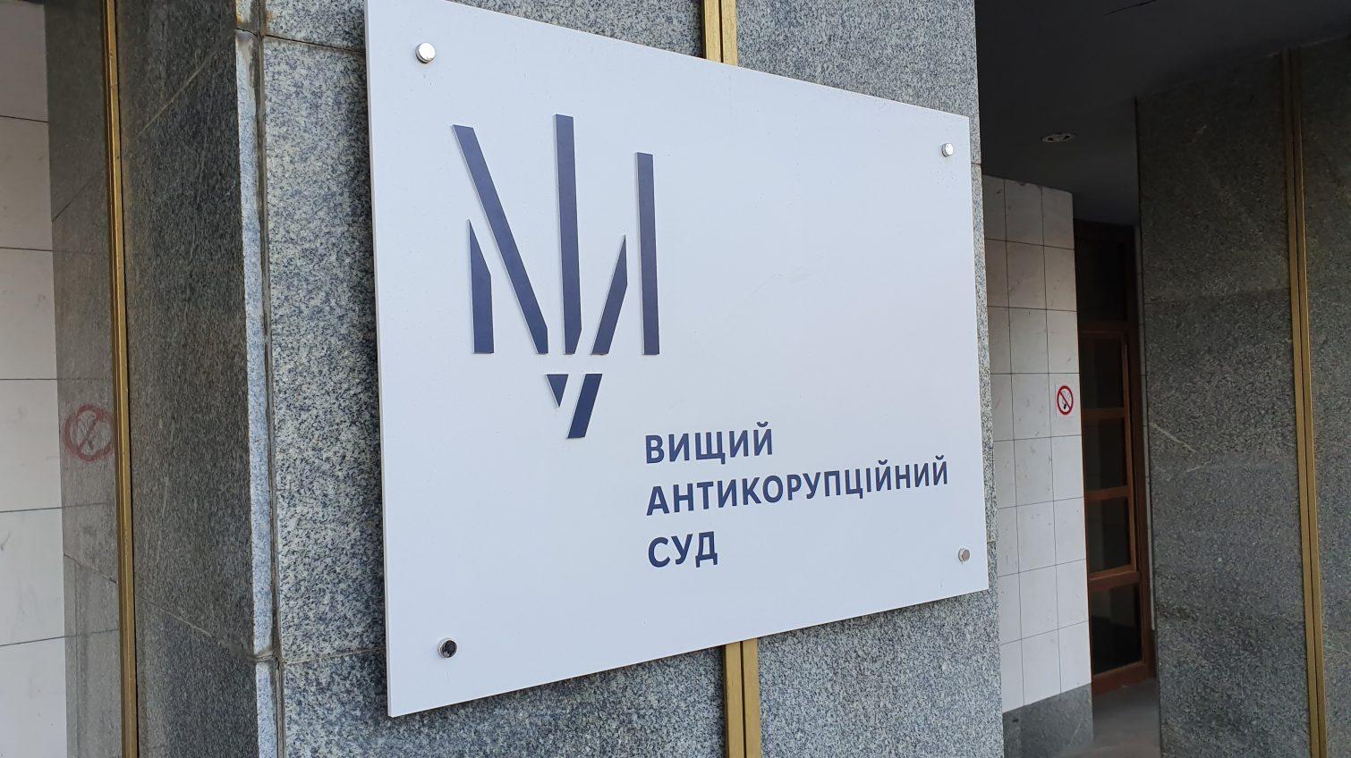 Признаны виновными: два сотрудника Одесского управления СБУ требовали деньги у священника «фото»