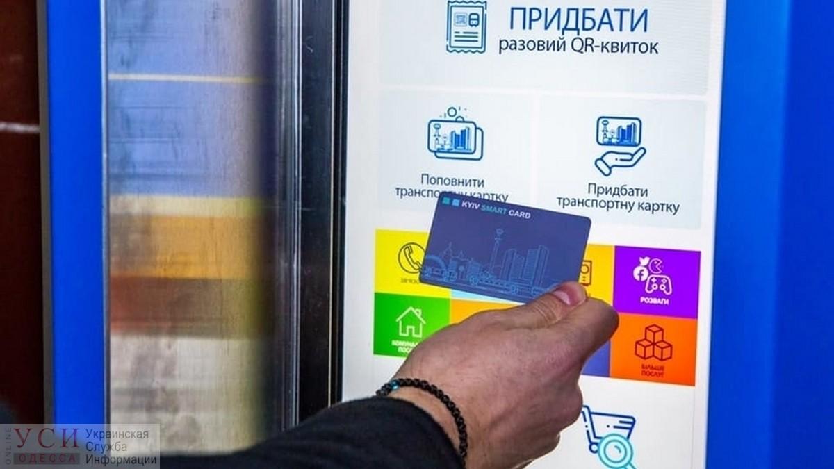 Электронный билет вместо бумажного – комитет ВР одобрил инициативу одесского нардепа «фото»