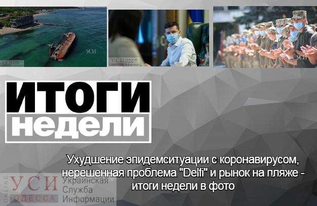 Ухудшение эпидемситуации с коронавирусом, нерешенная проблема Delfi и рынок на пляже — итоги недели в фото «фото»