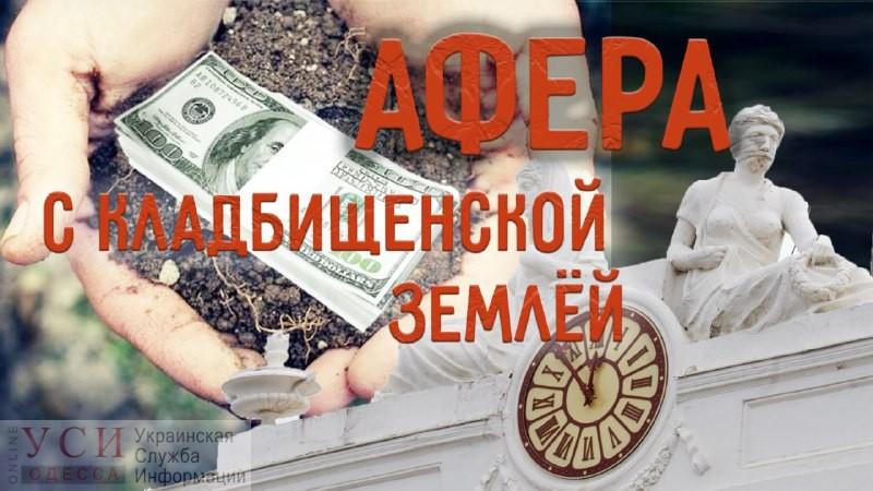 Афера с кладбищенской землей: Антикорсуд оставил в силе залог для соратников Труханова «фото»