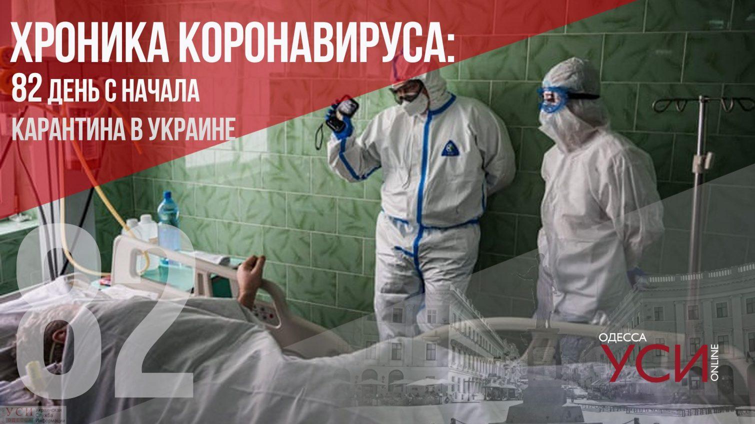 Хроника коронавируса: 82 дня с начала карантина в Украине, в Одесской области новые заболевшие «фото»