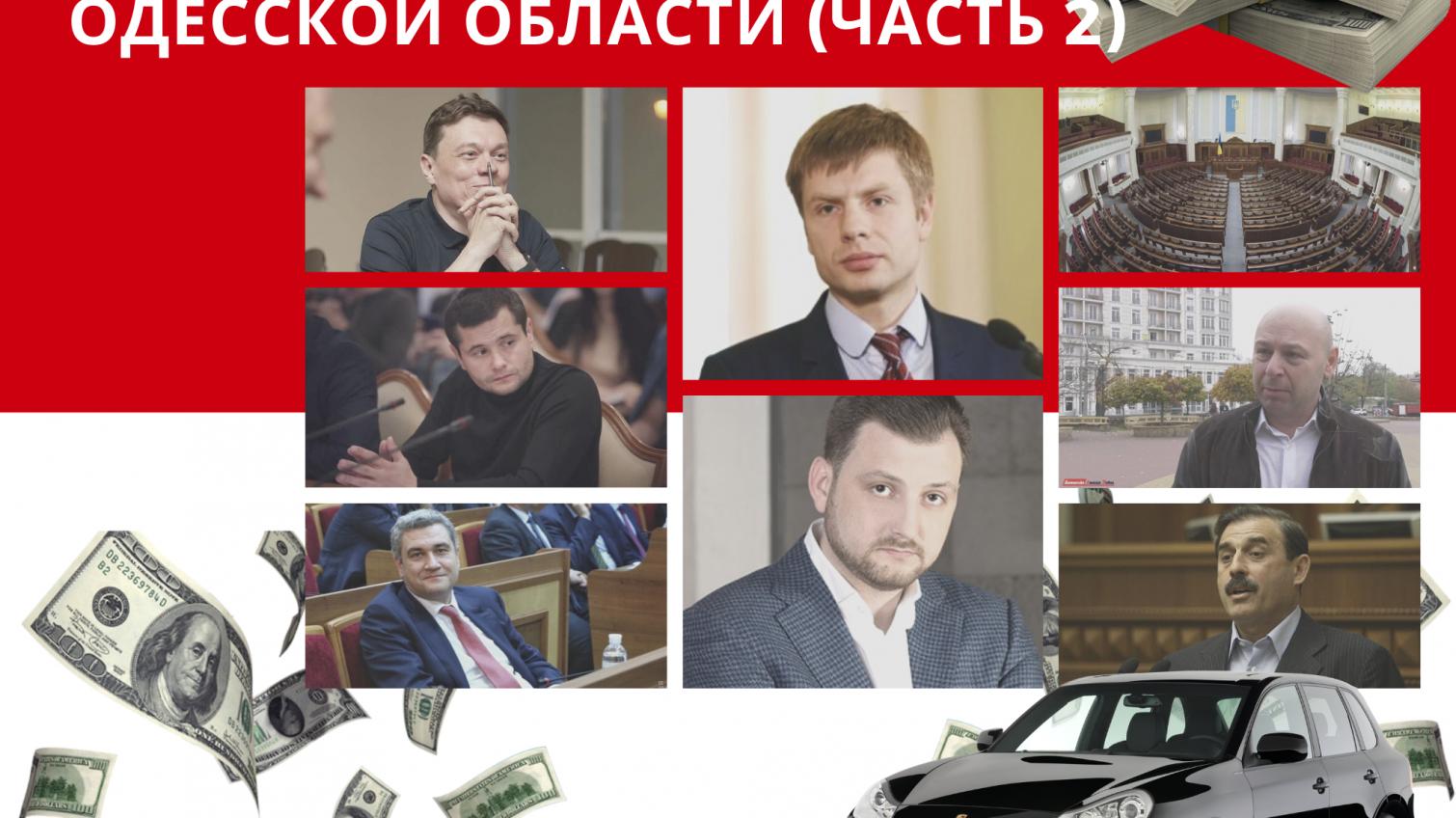 Декларации одесских нардепов: сколько зарабатывают народные избранники – часть 2 «фото»