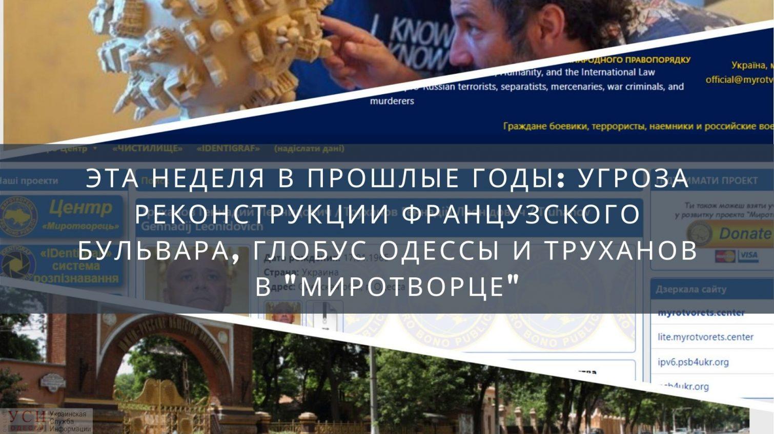 Эта неделя в прошлые годы: угроза реконструкции Французского бульвара, глобус Одессы и Труханов в «Миротворце» «фото»