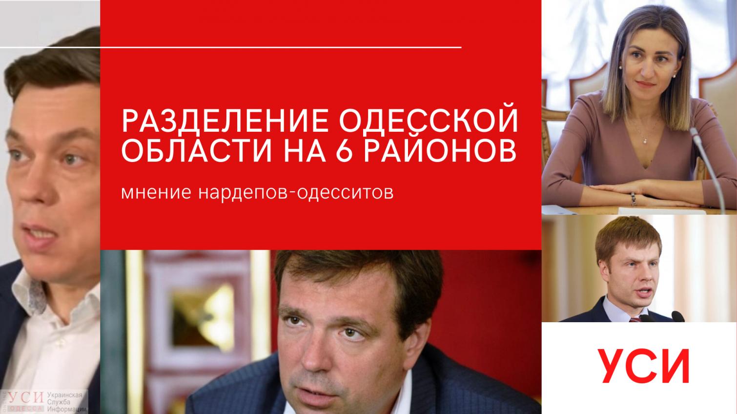 Одесскую область предлагают поделить на 6 районов: одесские нардепы говорят о непродуманности реформы (карта) «фото»