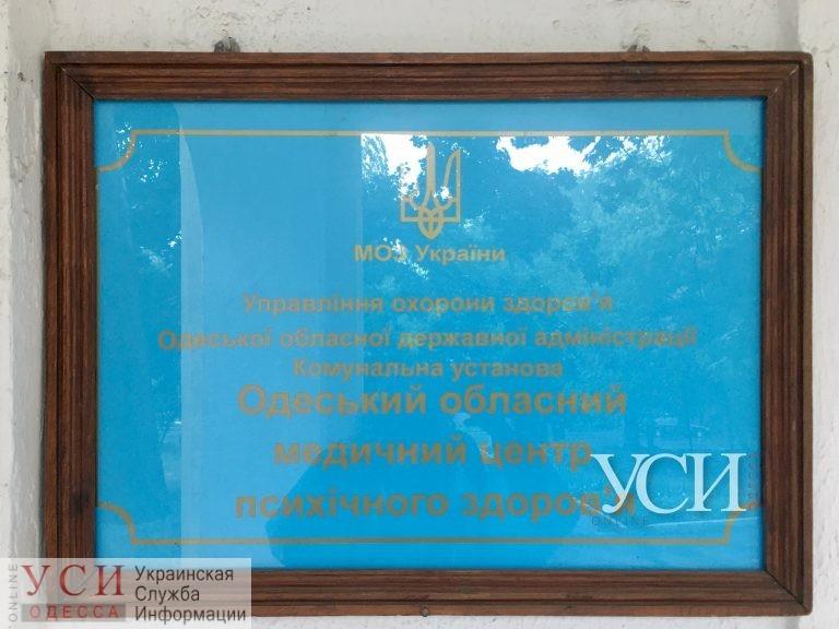 Голодные будни психбольницы: лечебницу «потеряли» в Киеве, а депутаты просят ее работать «по-белому» «фото»