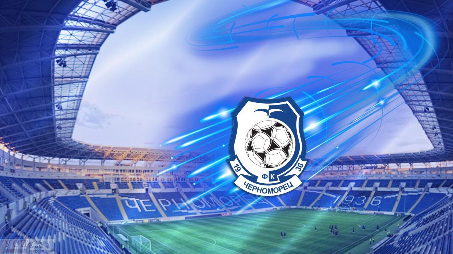 Фирма, купившая стадион «Черноморец», намерена приобрести и сам футбольный клуб «фото»