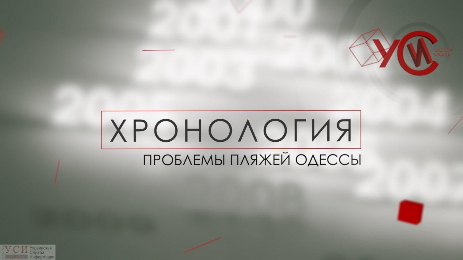 Хронология: проблемы пляжей Одессы (прямой эфир, видео) «фото»