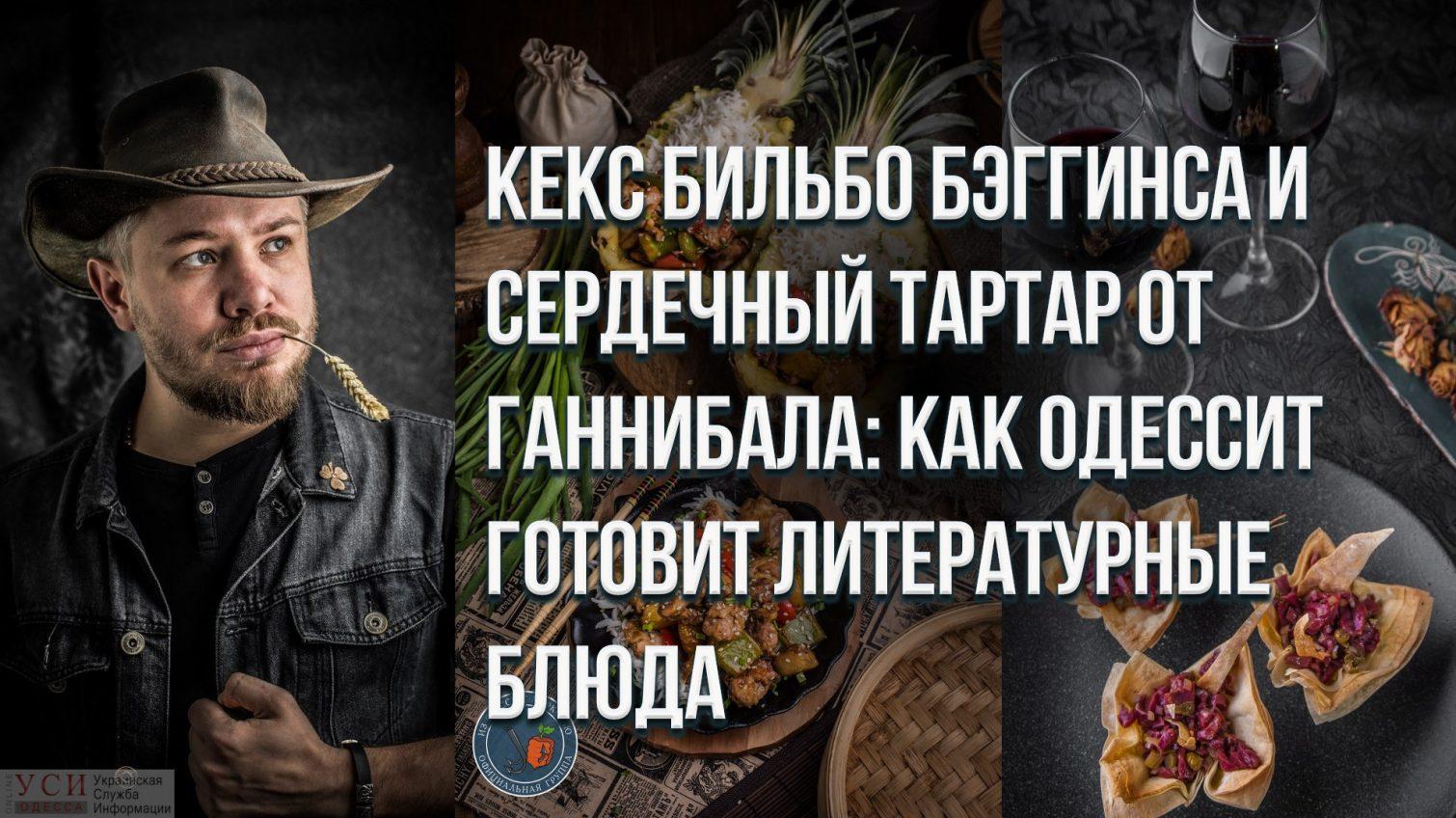 Кекс Бильбо Бэггинса и сердечный тартар от Ганнибала: как одессит готовит литературные блюда «фото»